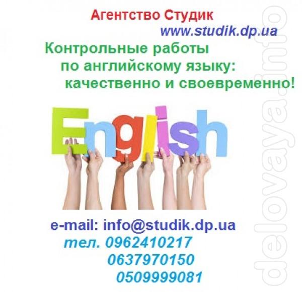 Контрольные работы по английскому языку на заказ. Индивидуальные зада