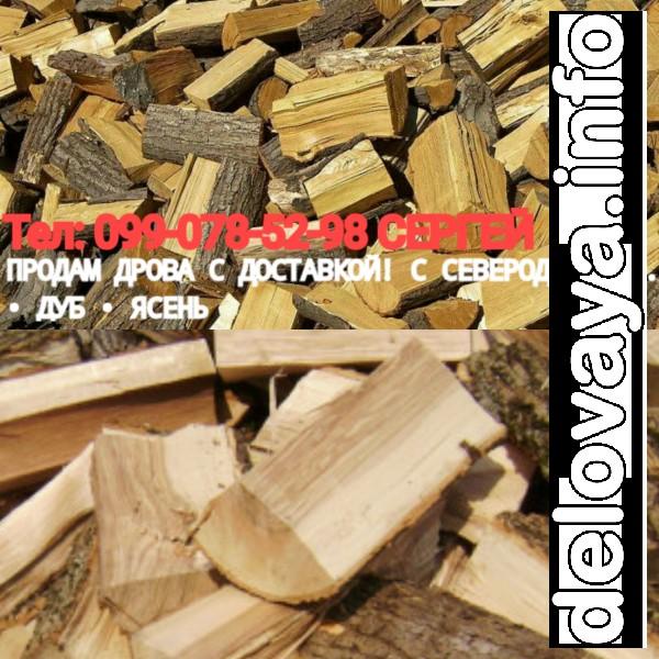 Продам дрова с доставкой по региону ! С Северодонецка. • Дуб,  • Яс