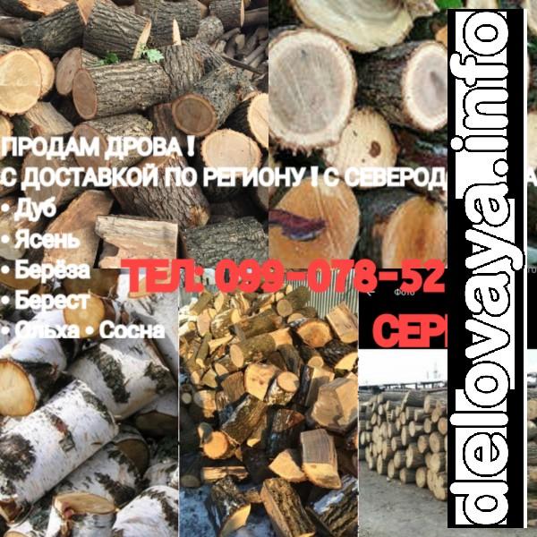 Продам дрова колотые и не колотые с доставкой по региону ! - Дуб, - Я