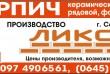 ЧАО «Северодонецкий завод строительной керамики» реализует кирпич кер