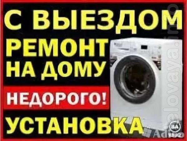 Продам запчасти для стиральных машин СВЧ печей микроволновки новые и