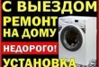 Продам запчасти для стиральных машин