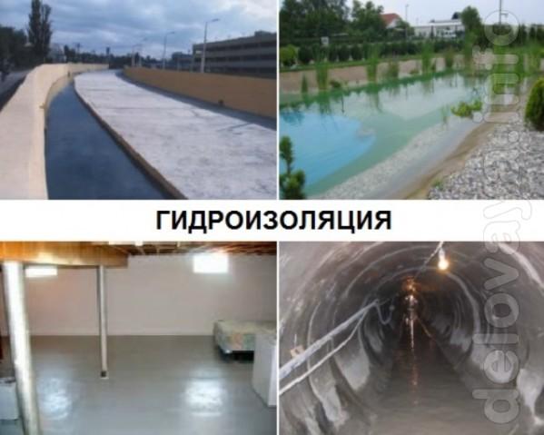 Материалы для гидроизоляции: - гидроизоляция бетона (пол и стены) -