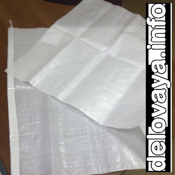 Мешки полипропиленовые новые 50\100 цвет белый вес 42 гр упаковка 10