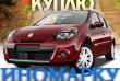 Автовыкуп легковых автомобилей или внедорожников. куплю легковые авт