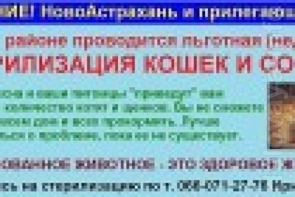 07.02.2019, НовоАстрахань (Луганская область) и близлежащие села. Вни