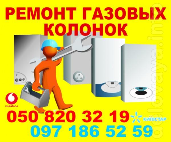 Установка и ремонт  водонагревателей газовых  колонок опыт работы