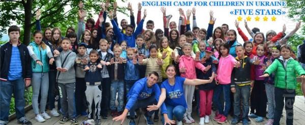 Англійський дитячий табір 5 Stars пропонує Оздоровлення та відпочинок