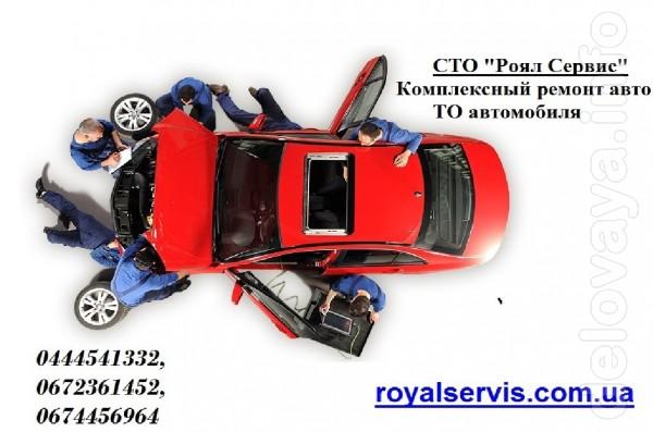 Нужен качественный и доступный по ценам ремонт автомобиля? Роял Серви