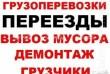 служба грузоперевозок предлагает свои услуги : --- квартирные , офисн