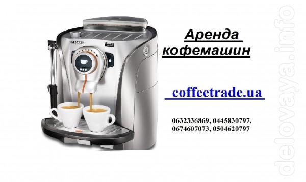 Арендовать автоматическую кофемашину для бара/кафе/офиса в Киеве. Аре