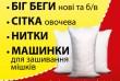 Полипропиленовые мешки оптом от производителя. Предлагаем купить меш