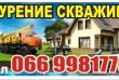 Бурение и ремонт любой сложности по всей харьковской области. Скважи