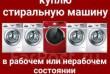 Куплю или отремонтирую: стиральную машину автомат, холодильник, микро