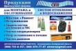 Матеріали для монтажу та обслуговування систем опалення та водопостач