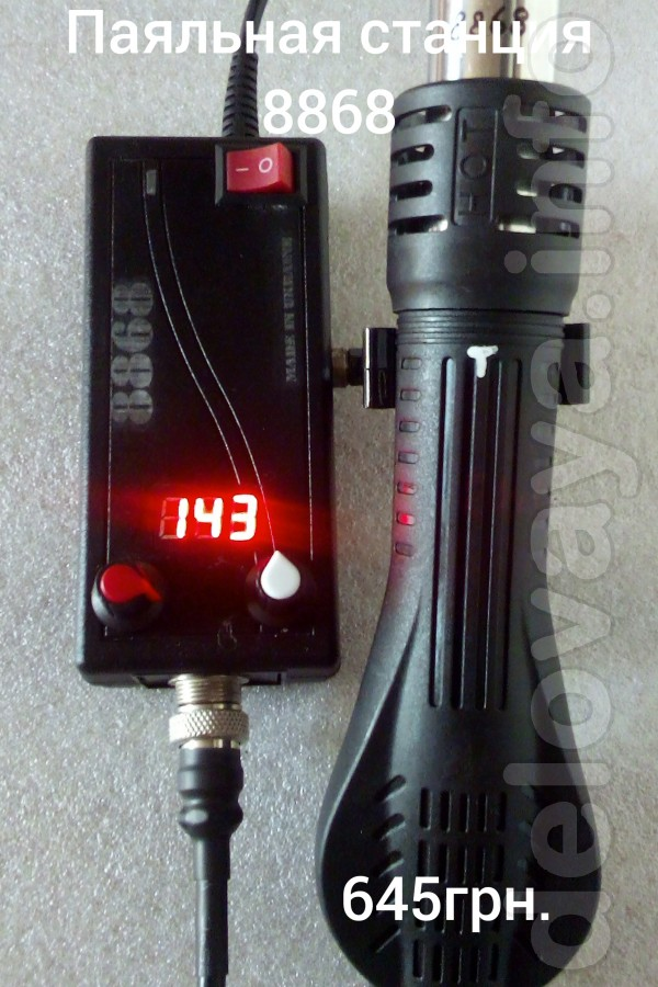 Термофен 8868 Бюджетная версия ручного термофена 8868 будет отличным