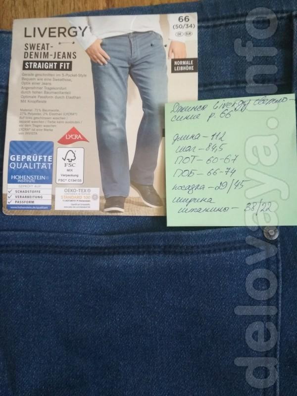 Батал! Новая стоковая одежда больших размеров для женщин и мужчин - п