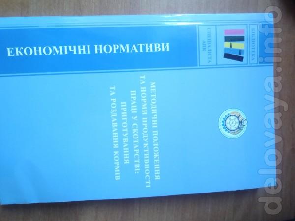 НДЦ «Луганськагропромпродуктивність» пропонує книги з серії «Бібліоте
