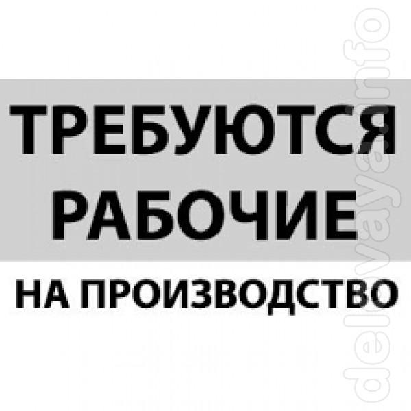 Производ. предприятию треб. рабочие. Т. : 095-870-78-81, 050-966-81-6