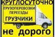 Недорогое грузовое такси осуществляет квартирные переезды на любые ра