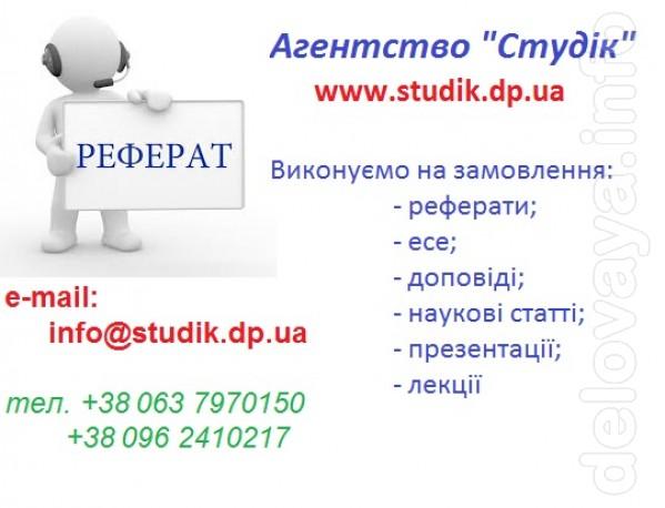 Допоможу написати реферат з філософії, української літератури, історі