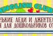 Английский для детей 3-6 лет