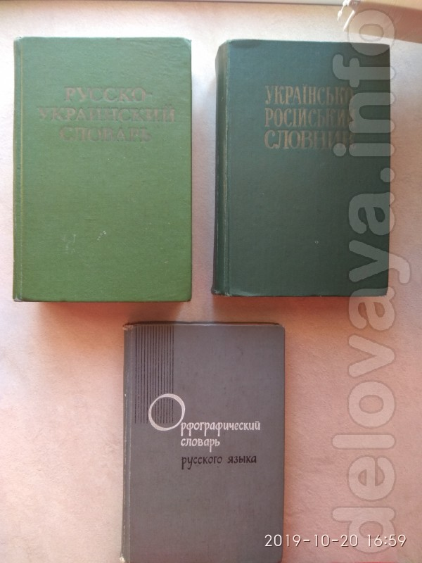 Продам недорого: 1. Орфографический словарь русского языка 1969 года