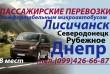 Пассажирские перевозки из г г.Лисичанск Северодонецк Рубежное в г.Дне