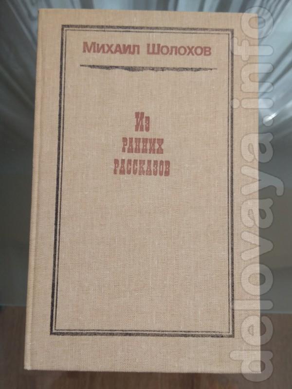 Продам недорого книгу: Михаил Шолохов  Из ранних рассказов