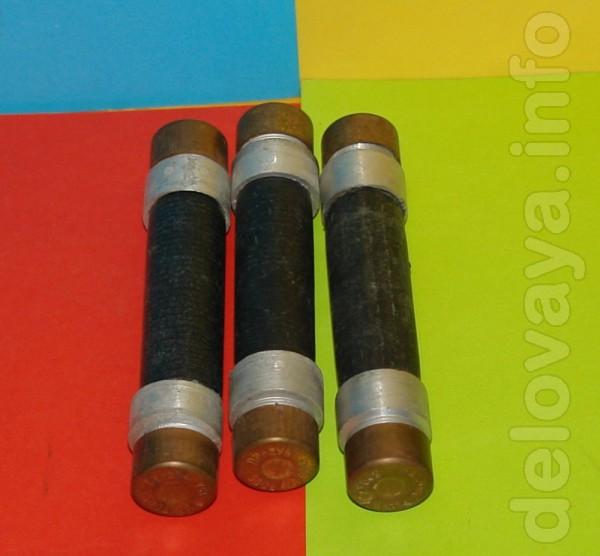 Реализуем предохранитель ПР-2У4 (6-15А 500В). Складское хранение.  Це