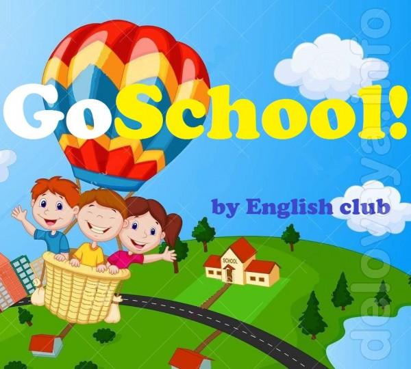 Школа - это большое приключение! Начните его вместе с нами!!! Для буд
