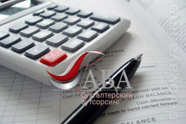 Наша компания предоставляет  услуги ведения бухгалтерского и налогово