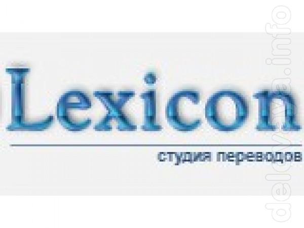 Бюро переводов «Лексикон» было создано в 2010 г. и за несколько лет с