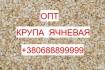Продам Крупу Ячневую Оптом от Производителя из Винницы  Цена Догово фото № 1