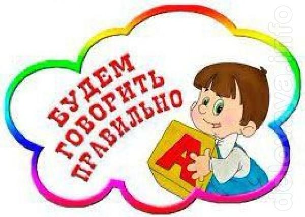 Новая услуга в English club ! Предлагаем занятия для детей с логопед