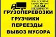 Осуществим перевозку грузов по городу и пригороду, перевозка мебели,
