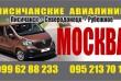 Пассажирские перевозки комфортабельным микроавтобусом на Москву. (Лис
