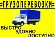 Грузоперевозки по Лисичанску и региону