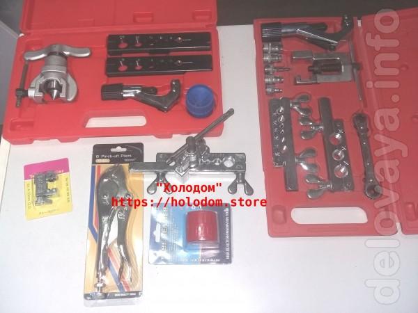 Компания Holodom Store предлагает к продаже инструменты для ремонта х