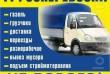Недорогое грузовое такси по Лисичанску и региону