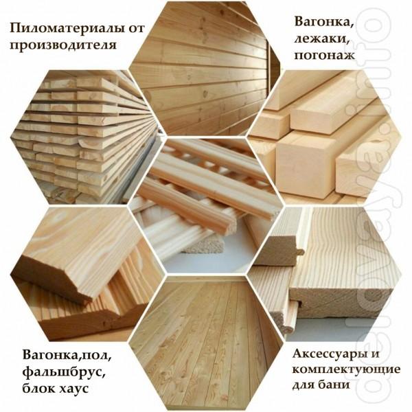 Вагонка Сосна 80х14 2.5м - 3.0м - 155 грн Блок хаус (имитация бревна)