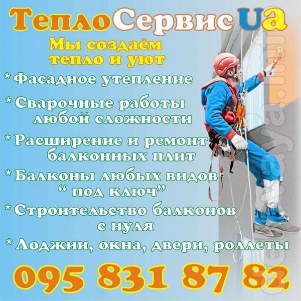 Компания ТеплоСервисUA оказывает качественные услуги по : Фасадное ут