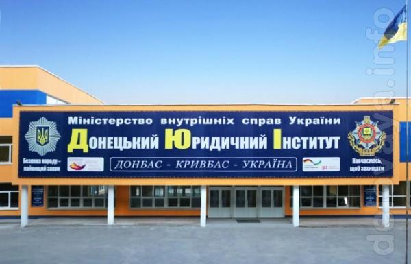 Донецький юридичний інститут МВС України (м. Кривий Ріг, м. Маріуполь