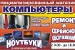 Продажа Смарт ТВ, Т2 и Спутниковое ТВ. Ремонт комплектующие к ним. На фото № 2