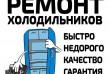 Продажа и ремонт бытовых холодильников с выездом на дом, гарантия на