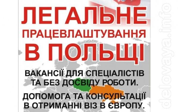 Региональное представительство польской компании ищет работников для