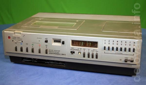 Куплю видеомагнитофон Электроника ВМ-12  Куплю за 500 грн