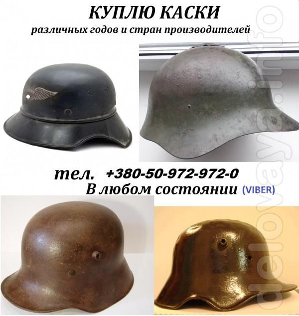 Куалю каски (стальные шлемы) в любом состоянии.Ржаные, копанные, черд