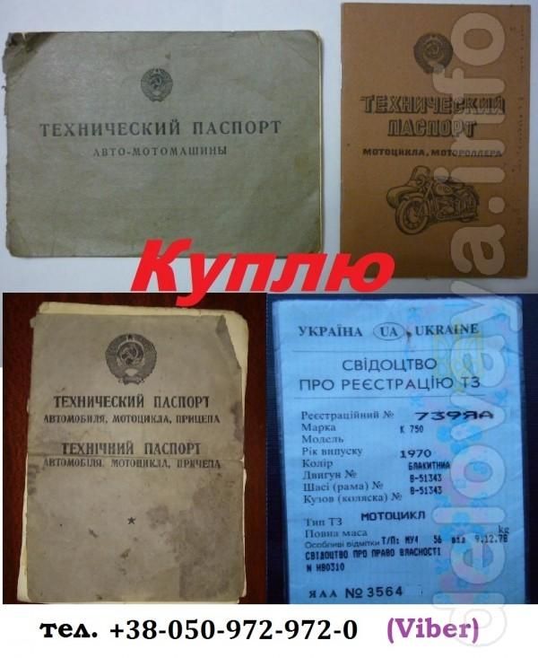 Куплю старые бумажные и ламинированные техпаспорта на мотоциклы: М-72