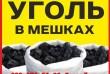 Продам с Лисичанска, с доставкой по региону! Уголь в мешках